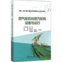燃气轮机和蒸汽轮机设备与运行 李广华 主编;张磊 丛书主编