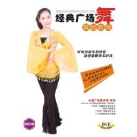 (DVD)经典广场舞基础教程 茉莉广场舞团队