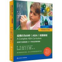 应用行为分析(ABA)完整教程 中级技能分步训练 人民卫生出版社