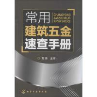 【新华书店集团】常用建筑五金速查手册,化学工业出版社