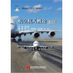 航空航天概论(第3版)(高职高专)(十三五)