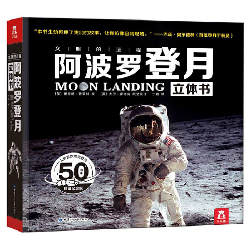 文明的进程:阿波罗登月立体书 人类首次成功登月50周年珍藏纪念版,近40张NASA等机构的权威照片,高度还原真实历史场景。乐乐趣立体科普