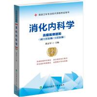 消化内科学 高级医师进阶(副主任医师/主任医师) 第2版 兵器工业出版社