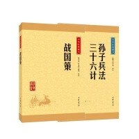 中华经典藏书:战国策+孙子兵法.三十六计 套装 新华书店正版图书