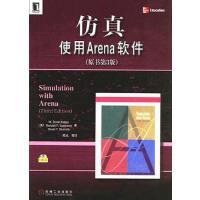 【二手旧书8成新】仿真使用Arena软件 [美] 凯尔顿(Kelt 机械工业 9787111198000