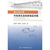 赣江水利工程对鱼类生态的影响及对策