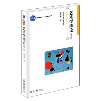 """艺术学概论(第4版) <a target=""""_blank"""" href=""""http://product.dangdang.com/25254251.html"""">新版上市,点击购买《艺术学概论(精编本)》</a><br />"""