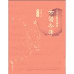 中国古典诗词曲古谱今译・唐宋词