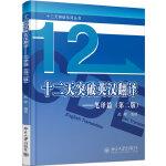 十二天突破英汉翻译――笔译篇(第二版)