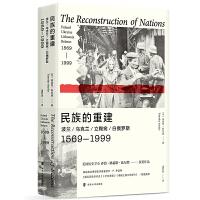 民族的重建:波兰、乌克兰、立陶宛、白俄罗斯,1569―1999