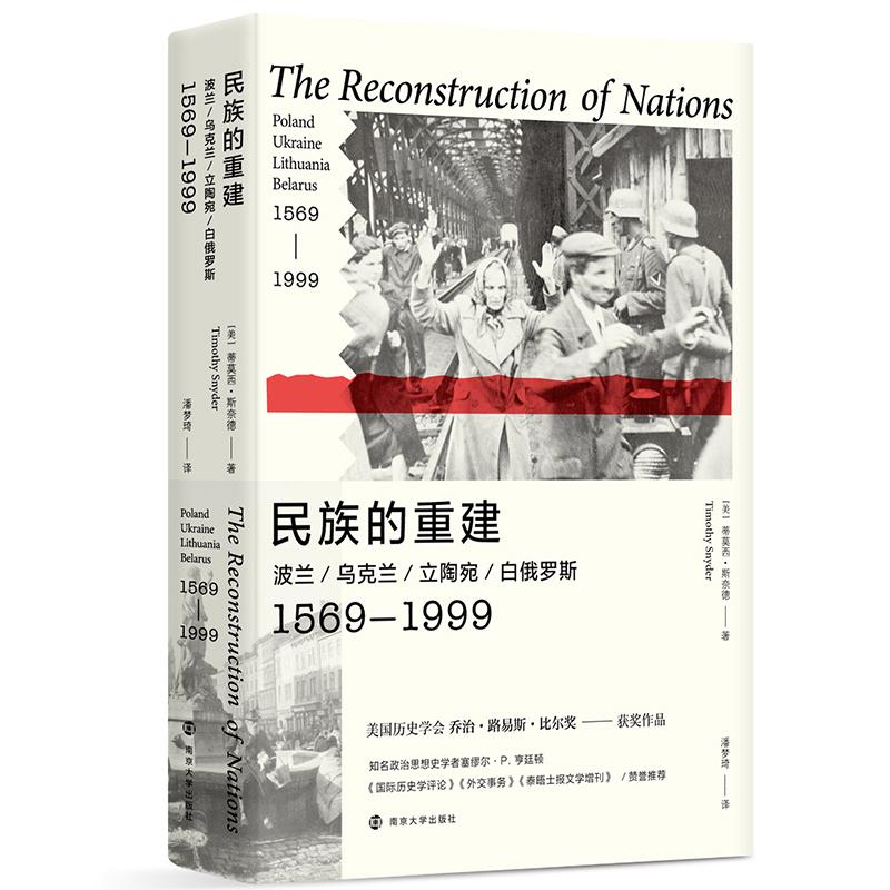 民族的重建:波兰、乌克兰、立陶宛、白俄罗斯,1569—1999 美国历史学会乔治·路易斯·比尔奖 获奖作品,对东欧民族演化中的微妙性、复杂性和重重矛盾做了精彩的、引人入胜的分析。