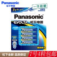 【支持礼品卡+4粒包邮】松下 7号4节AAA碱性干电池 LR03EGC/4B 超强进口 大功率电动玩具 遥控器 手电筒