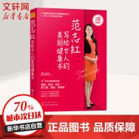 范志红写给女人的美丽健康书 范志红 著
