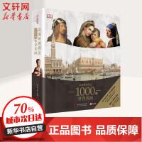 温迪嬷嬷讲述1000幅世界名画 华中科技大学出版社