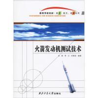 火箭发动机测试技术 西北工业大学出版社