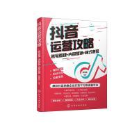 抖音运营攻略(账号管理+内容营销+模式变现) 化学工业出版社