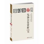 历代篆刻赏析系列――先秦古玺赏析100例