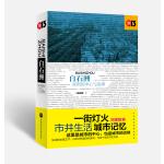 白石洲:深圳的中心与边缘