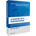 企业家犯罪分析与刑事风险防控报告(2017卷)