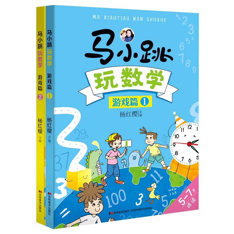 马小跳玩数学·游戏篇(套装全2册)