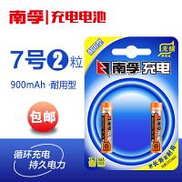南孚电池 耐用型充电电池1.2V 2节7号电池900mAh镍氢电池七号