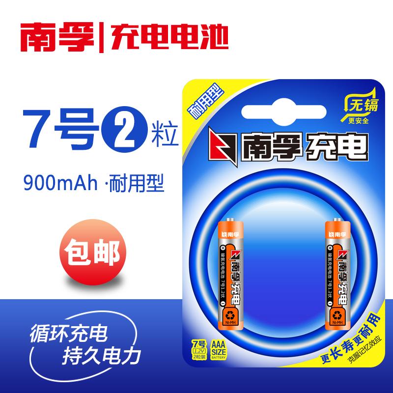 南孚电池 耐用型充电电池1.2V 2节7号电池900mAh镍氢电池七号 南孚耐用型 可多次充电  持久耐用