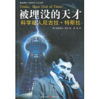 【二手书9成新】 被埋没的天才:科学超人尼古拉 特斯拉 (美)切尼 9787229032975
