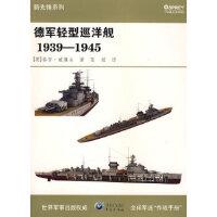 德国轻型巡洋舰 1939―1945 9787229004446
