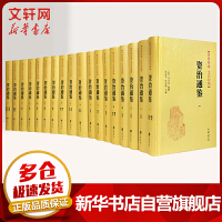 资治通鉴(18册) 中华书局