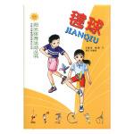 全新正版图书 毽球 张楠 吉林出版集团有限责任公司 9787807627579 蔚蓝书店