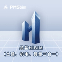 品茗HiBIM(土建、机电、算量三合一)