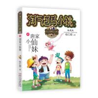 淘气包马小跳系列 典藏版:唐家小仙妹