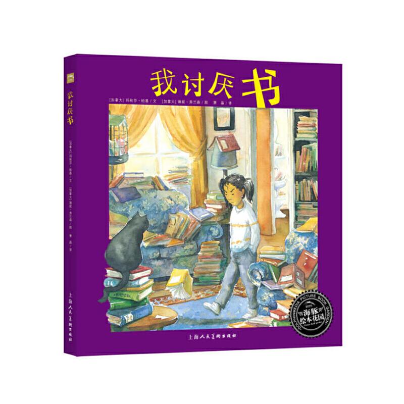 """绘本花园:我讨厌书(平) (送给""""厌书综合症""""孩子的礼物。爱上阅读,从拥有乐趣开始。加拿大儿童图书中心推荐书目。儿童文学博士、儿童阅读推广人王林老师倾情推荐。)(海豚传媒出品)"""
