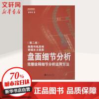 盘面细节分析:完美诠释细节分析运用方法(第2版) 潘伟君 著