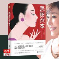 美丽资本(竞争时代,美丽就是资本。红遍亚洲的超级美容师首次公开秘传魔法表,助你成为一个美丽、自信、独立的高财商魅力女人
