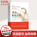 身为职场女性 女性事业进阶与领导力提升 机械工业出版社