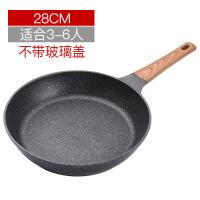 【好货】麦饭石平底锅不粘锅煎锅家用小煎蛋锅电磁炉专用多功能早餐锅