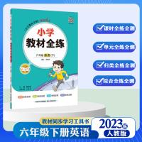 小学教材全练六年级下册英语人教版PEP版 2021新版