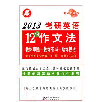 长喜英语﹒2013考研英语12句作文法