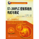 S7-300PLC控制系统的构成与调试(石学勇)