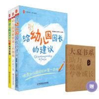 幼儿园管理指南(套装共3册)