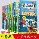 儿童文学注音版世界文学名著 儿童百科全书 精装全30册 小学生十万个为什么恐龙动物植物昆虫百科全书