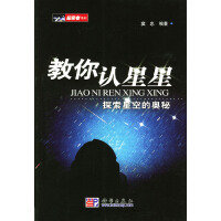 教你认星星:探索星空的奥秘(探索者系列)