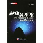 教你�J星星:探索星空的�W秘(探索者系列)