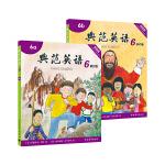 典范英语6新版, 含(6a+6b)2册,孩子百读不厌的英语绘本!