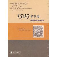 1525年革命对德国农民战争的新透视