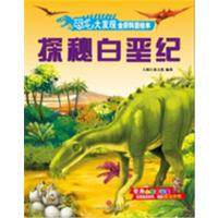 恐龙大发现全景科普绘本:探秘白垩纪