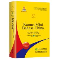 汉语小词典(马来语版)(外研社汉语学习词典系列)