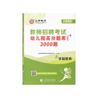 山香2020教师招聘高分题库精编・幼儿园学前教育(3000题)