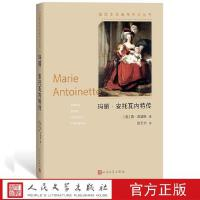 玛丽・安托瓦内特传(插图本)茨威格传记丛书